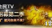 全民TV百万招募第二季(竞技场篇)你来不来