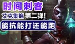 艾克集锦第2弹:全能战士!能打能抗能反杀