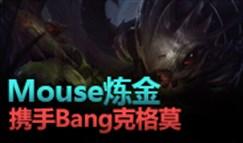 质量王者局535:Mouse、Bang、摇摆、Rins