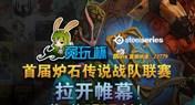 第一届兔玩杯炉石传说团队联赛初赛第一轮
