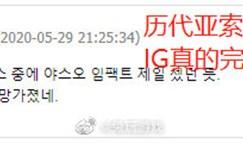 季中杯赛Day2韩网评论:IG怎么变成这样了?