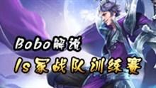Bobo解说刘邦第一视角 ls冢战队训练赛视频