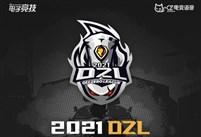 2021OZL精英邀请赛绝地求生项目落幕,累计超过1440万线上人次观看