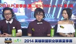 8月16日LPL夏季赛:OMG vs YG 第1场回顾