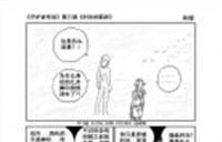 吴理-守护者传说第三部《时光的羁绊》48