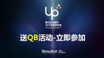 500QB等你来拿!UP2017腾讯互娱发布会 活动