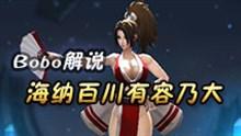 Bobo解说不知火舞第一视角 海纳百川有容乃大
