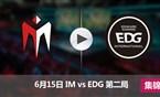 2017LPL夏季赛赛6月15日 IMvsEDG第二局集锦