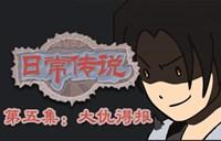 兔玩原创动画日常传说第五集:大仇得报