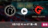 2017LPL春季赛赛3月25日 IGvsGT第一局集锦