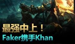 质量王者局690:Faker、Khan、Clid