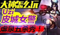 大神怎么玩:最强ADC-Uzi皮城女警泉水五杀