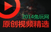 <font color='#FF0000'>年终总结:2014年度兔玩网原创视频精选</font>