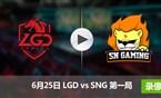 2017LPL夏季赛赛6月25日 LGDvsSNG第一局录像