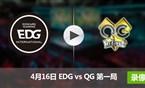 2017LPL春季赛赛4月16日 EDGvsQG第一局录像