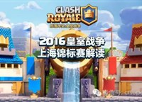 2016皇室战争上海锦标赛 线上预选赛说明
