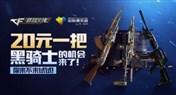 CF心悦俱乐部活动 心悦会员免费领取黄金AK47