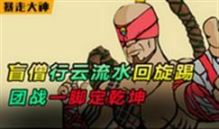暴走大神:行云流水盲僧 团战一脚定乾坤!