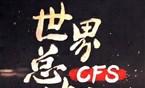 CFS2016世界总决赛出征片!