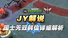 JY解说韩信第一视角 国士无双韩信详细解析