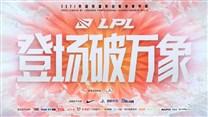 8月8日前LPL全部比赛调整为无观众模式