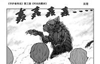 吴理-守护者传说第三部《时光的羁绊》94