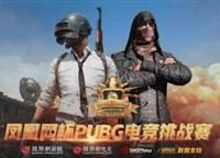 凤凰网杯PUBG挑战赛第1周结束 iFTY实力夺冠