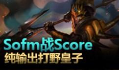 大神怎么玩:Sofm对决Score 暴力输出皇子