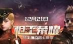 12月21日,CF枪王排位S7赛季开赛啦!