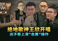 绝地FM第二期:绝地歌神王欣开唱 远子哥上演自黑操作