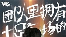 VG官宣:iBoy当选VG英雄联盟分部队长