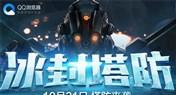 逆战QQ浏览器冰封塔防 逆战领猎魔执照活动网址