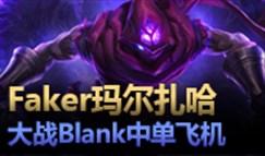 质量王者局642:Faker、Blank、Pray