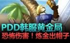 大神怎么玩:炼金出帽子!PDD韩服黄金局