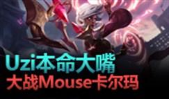 质量王者局524:Uzi、Mouse、Joker