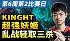 LPL每日最强集锦:Knight妖姬乱战轻取三杀