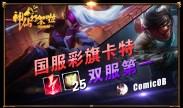 神仙打架啦:彩旗刺客卡特中韩双服第一