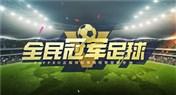 《全民冠军足球》游戏不删档测试品牌CG首发亮相!