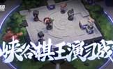 王者模拟战上线在即 斗鱼峡谷棋王演习战启动