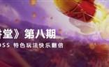 《神武大讲堂》第八期:挑战世界BOSS,特色玩法快乐翻倍!