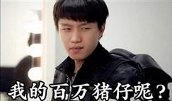 """厂长超话惨遭""""偷家"""" eStar官方表示无辜"""
