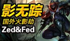 Fed火影劫虐杀Show:来去无踪,影如风!