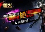 电竞全民竞猜 每日免费抢100万雷火币