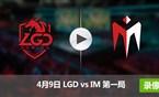 2017LPL春季赛赛4月9日 LGDvsIM第一局录像