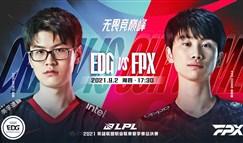 LPL夏季赛总决赛EDG vs FPX,无畏竞巅峰!