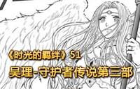 吴理-守护者传说第三部《时光的羁绊》51