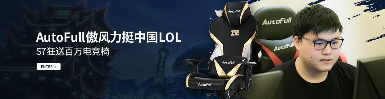 AutoFull傲风力挺中国LOL S7狂送百万电竞椅