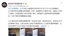 EDG经理阿布参加电竞峰会 为中国区代表
