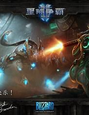星际争霸2高清壁纸第二弹 游戏原画呈现
