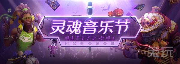 """《【煜星娱乐测速登录】暴雪游戏""""灵魂音乐节,乐翻新世界""""——参与赢3070显卡》"""